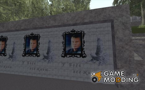 Памятник Владиславу Галкину for GTA San Andreas
