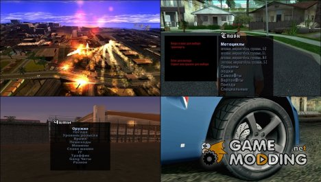Сборник необходимых клео for GTA San Andreas