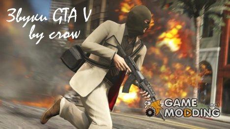 Звуки GTA V for GTA San Andreas