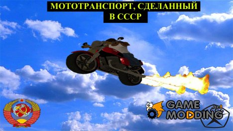 Пак мототранспорта, сделанного в СССР for GTA San Andreas
