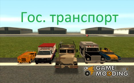 Пак гос. транспорта для GTA San Andreas