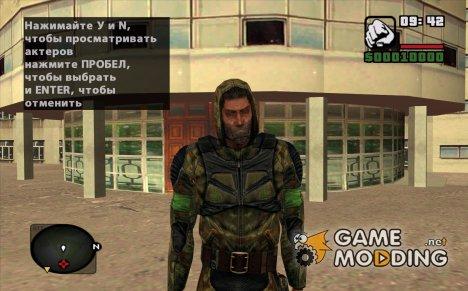 Зомбированный свободовец из S.T.A.L.K.E.R v.2 для GTA San Andreas