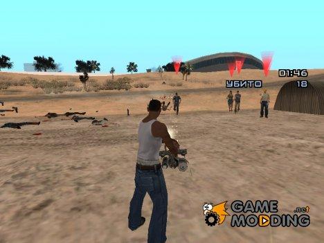 Бойни for GTA San Andreas