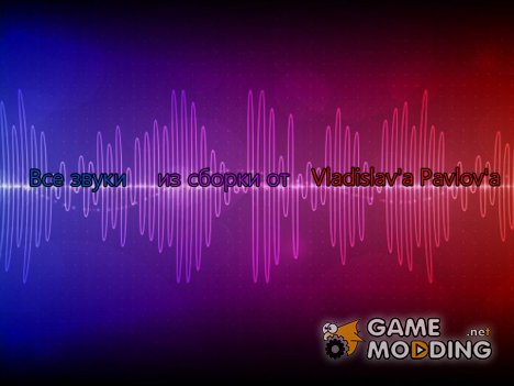 Все звуки из сборки от Vladislav'a Pavlov'a для GTA San Andreas