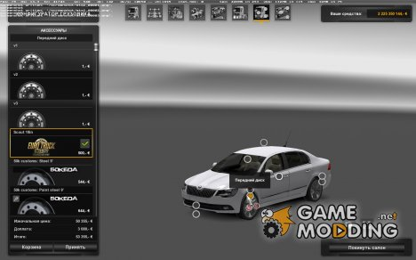 Skoda Rapid (SuperB) for Euro Truck Simulator 2