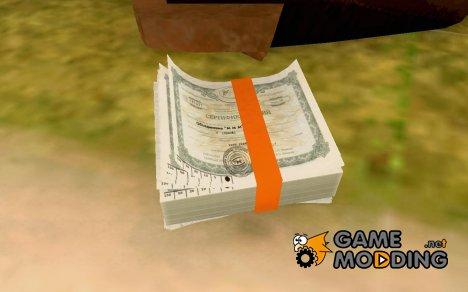 Акции МММ v2.0 for GTA San Andreas