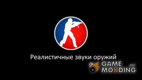 Реалистичные звуки оружий for Counter-Strike 1.6