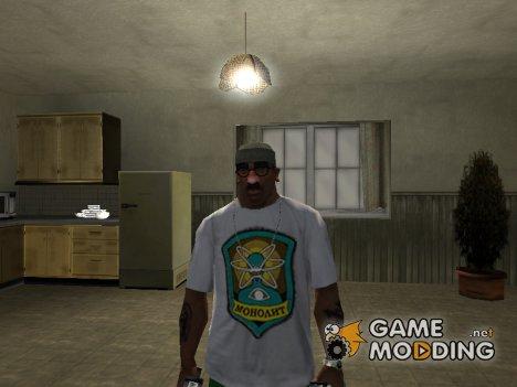"""Футболка с логотипом группировки """"Монолит"""" для GTA San Andreas"""