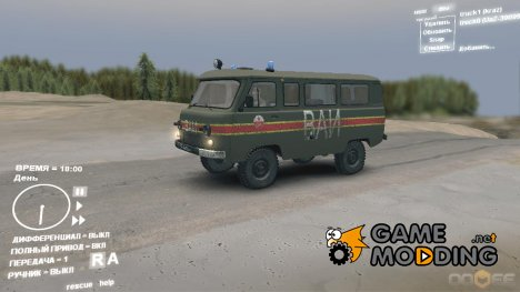 УАЗ 39099 ВАИ for Spintires DEMO 2013