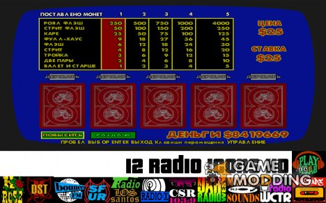 Текстуры мини-игр и иконки радио из GTA SA Mobile для GTA San Andreas