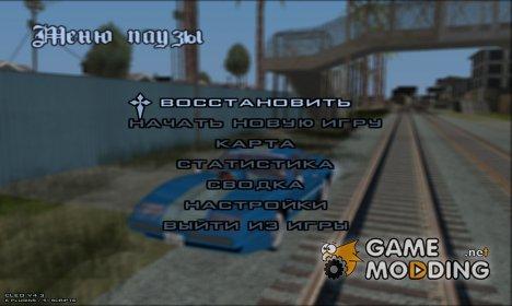 Прозрачное меню для GTA San Andreas