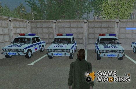 Пак Гос. служб России for GTA San Andreas