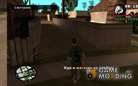 Жизнь ребёнка (1 часть) for GTA San Andreas