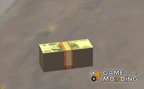 500 рублей for GTA San Andreas