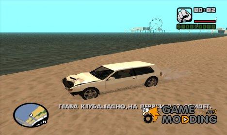 Стритрейсеры for GTA San Andreas