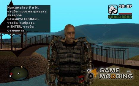 Шрам в обычном экзоскелете из S.T.A.L.K.E.R for GTA San Andreas