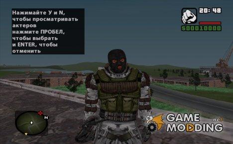 Монолитовец в балаклаве из S.T.A.L.K.E.R для GTA San Andreas
