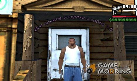 Все оружие у игрока с собой 1.0 для GTA San Andreas