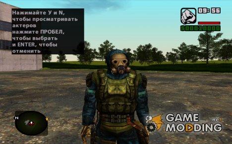 """Член группировки """"Чистое Небо"""" в бронекостюме """"Севилль"""" из S.T.A.L.K.E.R v.2 for GTA San Andreas"""
