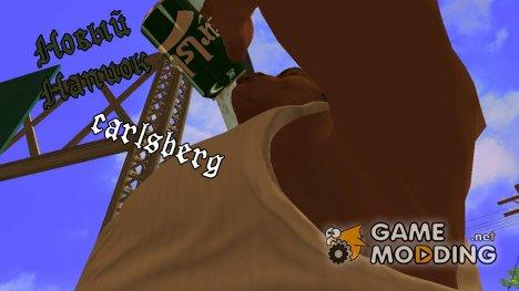 "Новый напиток №7 ""Carlsberg"" для GTA San Andreas"