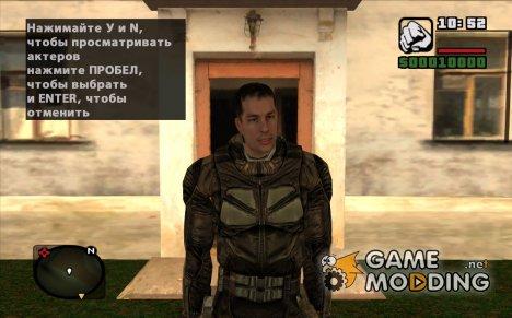 """Дегтярёв в комбинезоне """"СЕВА"""" из S.T.A.L.K.E.R for GTA San Andreas"""