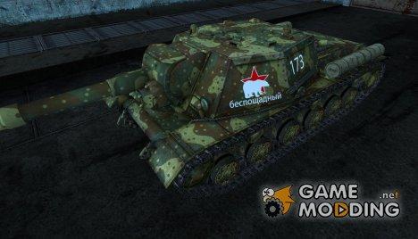 "Шкурка для СУ-152 ""Беспощадный"" для World of Tanks"