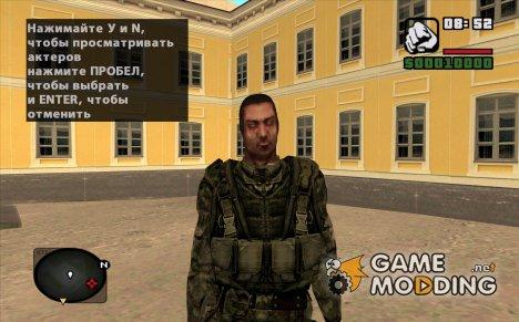 Зомбированный военный из S.T.A.L.K.E.R v.3 для GTA San Andreas