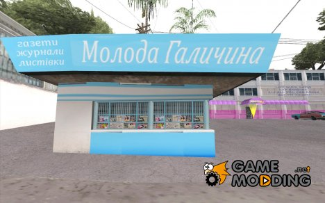 Kiosk Mod for GTA San Andreas