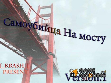 Самоубийца на мосту for GTA San Andreas
