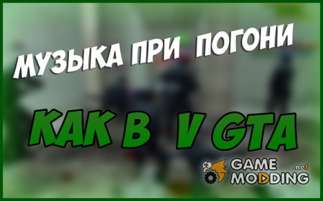 Музыка при погоне от полицейских из GTA V for GTA San Andreas
