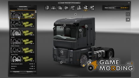 Сборник колес v2.0 for Euro Truck Simulator 2