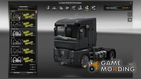 Сборник колес v2.0 для Euro Truck Simulator 2