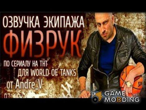 """Озвучка экипажа из комедийного сериала """"Физрук"""" для World of Tanks"""