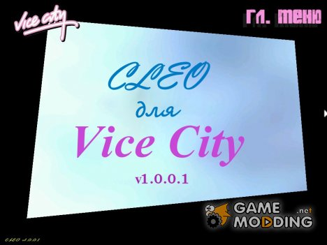 CLEO for GTA Vice City