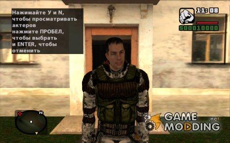 "Дегтярёв в комбинезоне ""Монолита"" из S.T.A.L.K.E.R for GTA San Andreas"