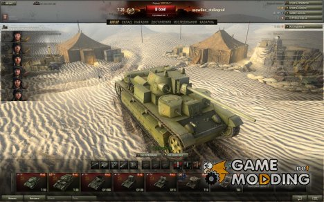 Пустынный ангар World of Tanks for World of Tanks