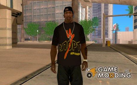 Футболка спирт for GTA San Andreas