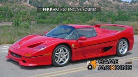 Ferrari F50 Engine Sound для GTA San Andreas