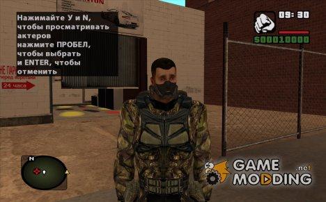 Свободовец в научном комбинезоне свободы без скафандра из S.T.A.L.K.E.R v.2 for GTA San Andreas
