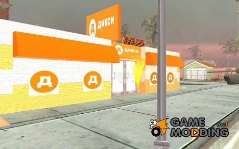 Новый магазин Дикси для GTA San Andreas