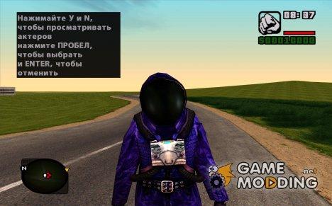 "Эколог в ССП-99М ""Сирень"" из S.T.A.L.K.E.R для GTA San Andreas"