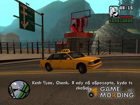 Da Nang Boyz for GTA San Andreas