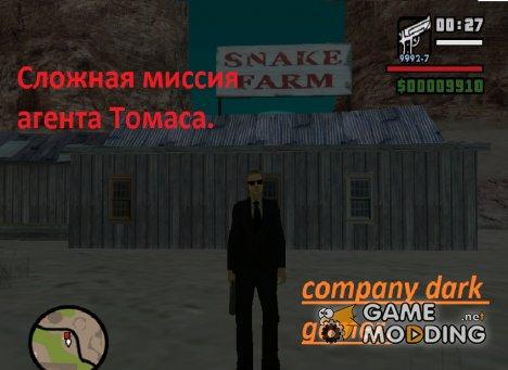 Серьёзная миссия расследователя Томаса for GTA San Andreas