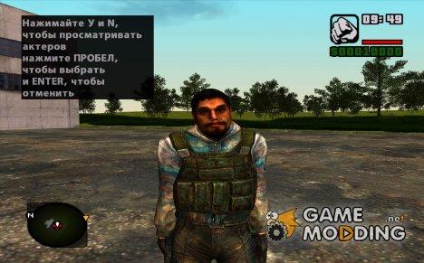 """Член группировки """"Чистое Небо"""" в бронежилете """"ЧН-3а"""" без шлема из S.T.A.L.K.E.R v.2 для GTA San Andreas"""