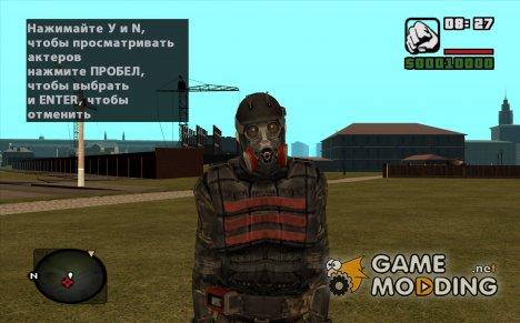Долговец в экзоскелете без сервоприводов из S.T.A.L.K.E.R for GTA San Andreas