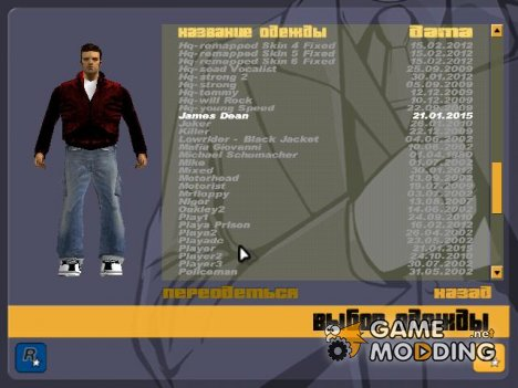 James Dean Outfit for GTA 3