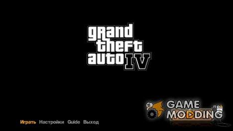 Пропуск загрузки начальных экранов for GTA 4