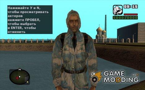 """Шрам в кожаной куртке """"Чистого Неба"""" из S.T.A.L.K.E.R для GTA San Andreas"""