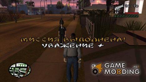 """Шрифт """"Bonzai"""" для DYOM для GTA San Andreas"""