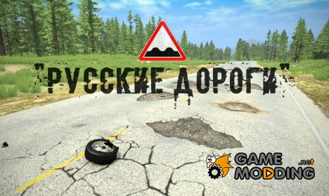 Русские Дороги for BeamNG.Drive